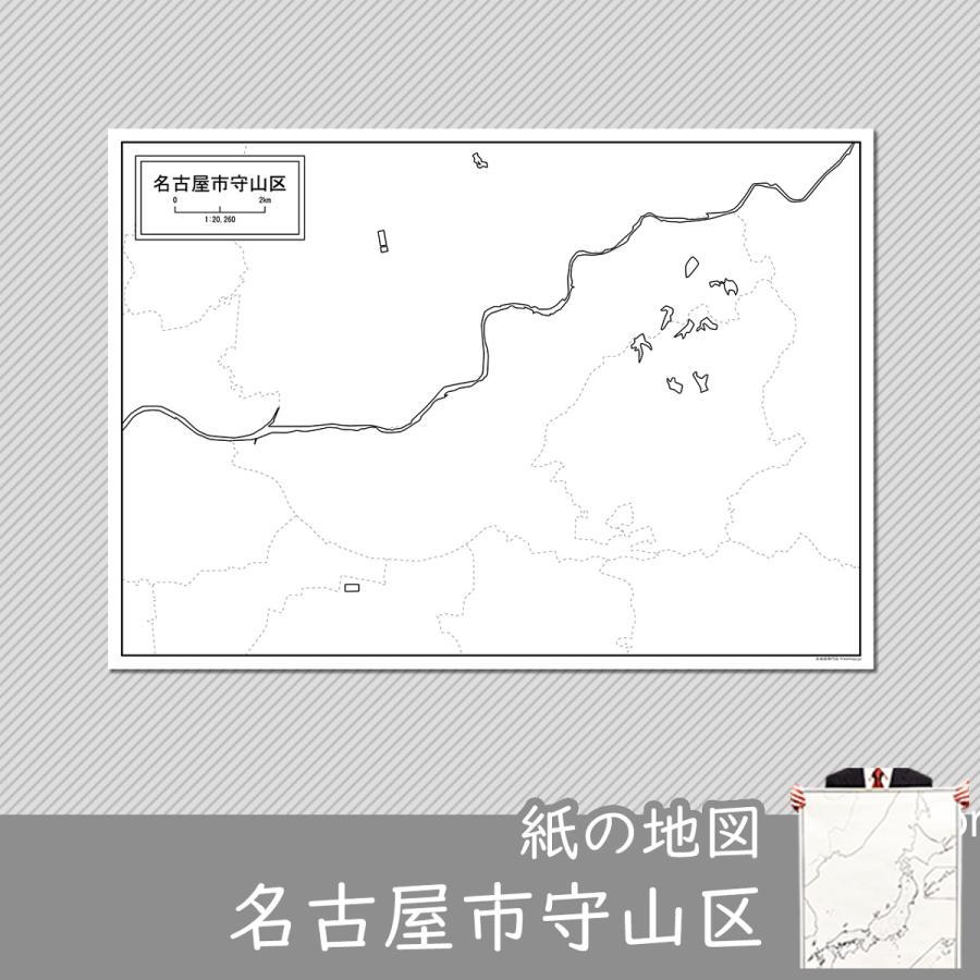 名古屋市守山区の紙の白地図 freemap