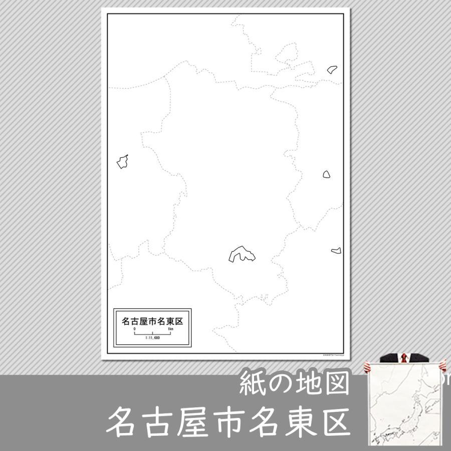 名古屋市名東区の紙の白地図|freemap