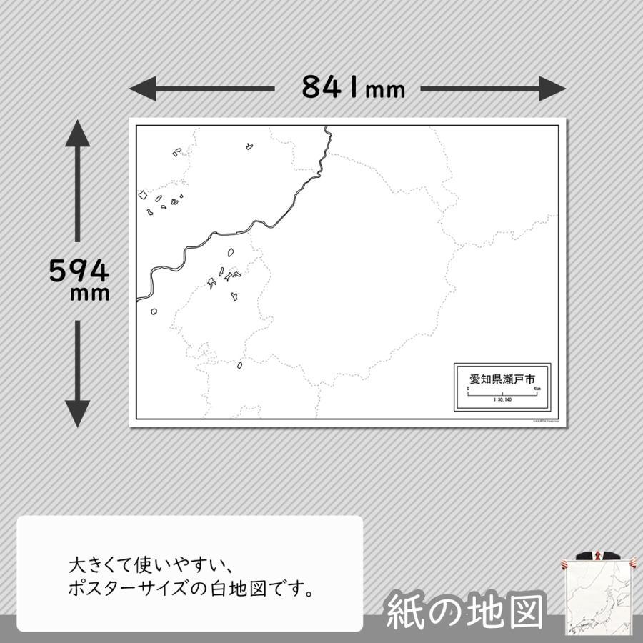 愛知県瀬戸市の紙の白地図 freemap 02