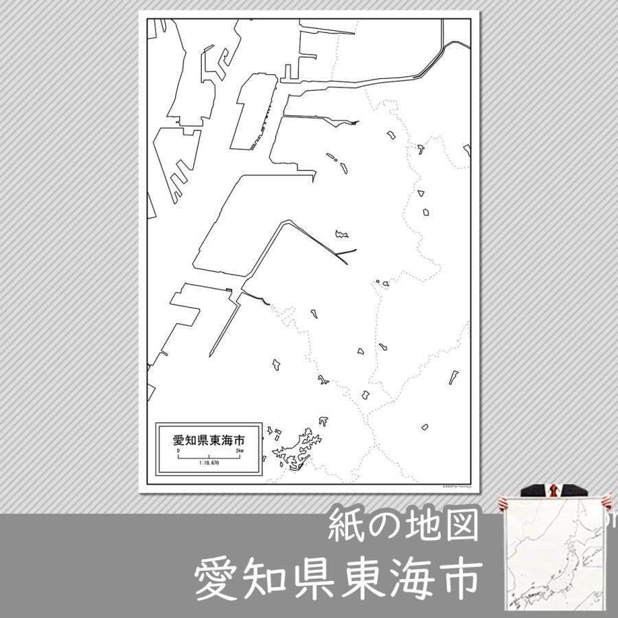 愛知県東海市の紙の白地図|freemap