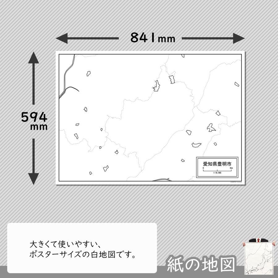 愛知県豊明市の紙の白地図|freemap|02
