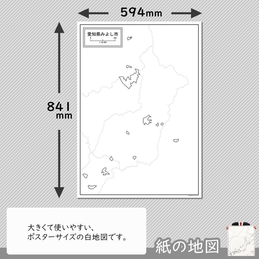 愛知県みよし市の紙の白地図|freemap|02