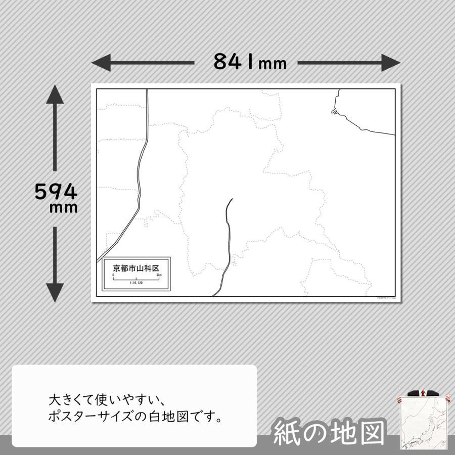 京都府京都市山科区の紙の白地図 freemap 02