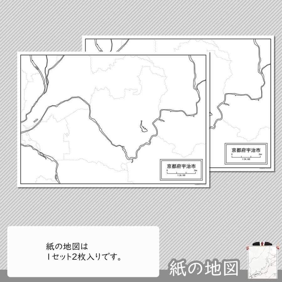 京都府宇治市の紙の白地図 freemap 04