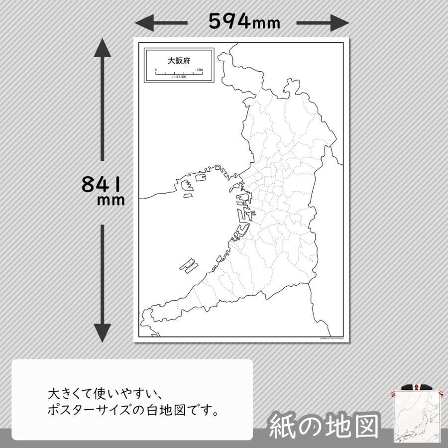 大阪府の紙の白地図|freemap|02