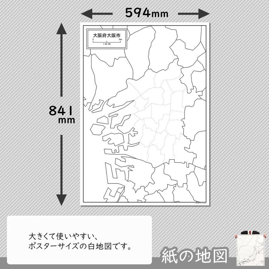 大阪府大阪市の紙の白地図|freemap|02
