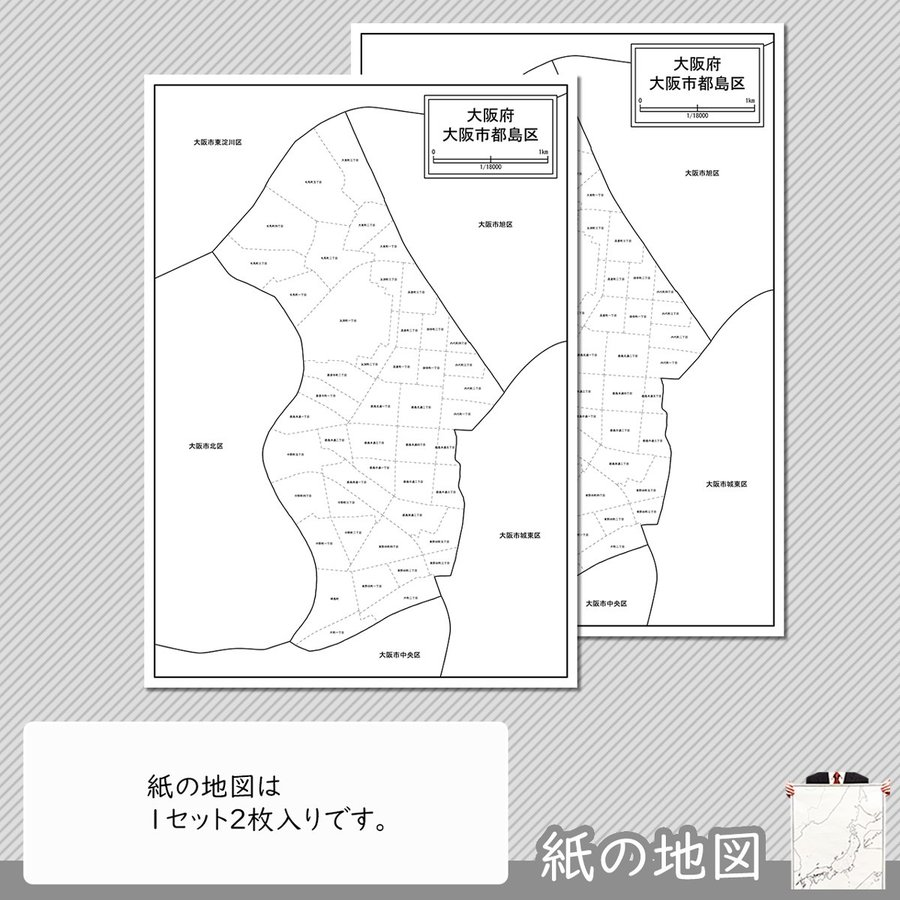 大阪市都島区の紙の地図|freemap|04