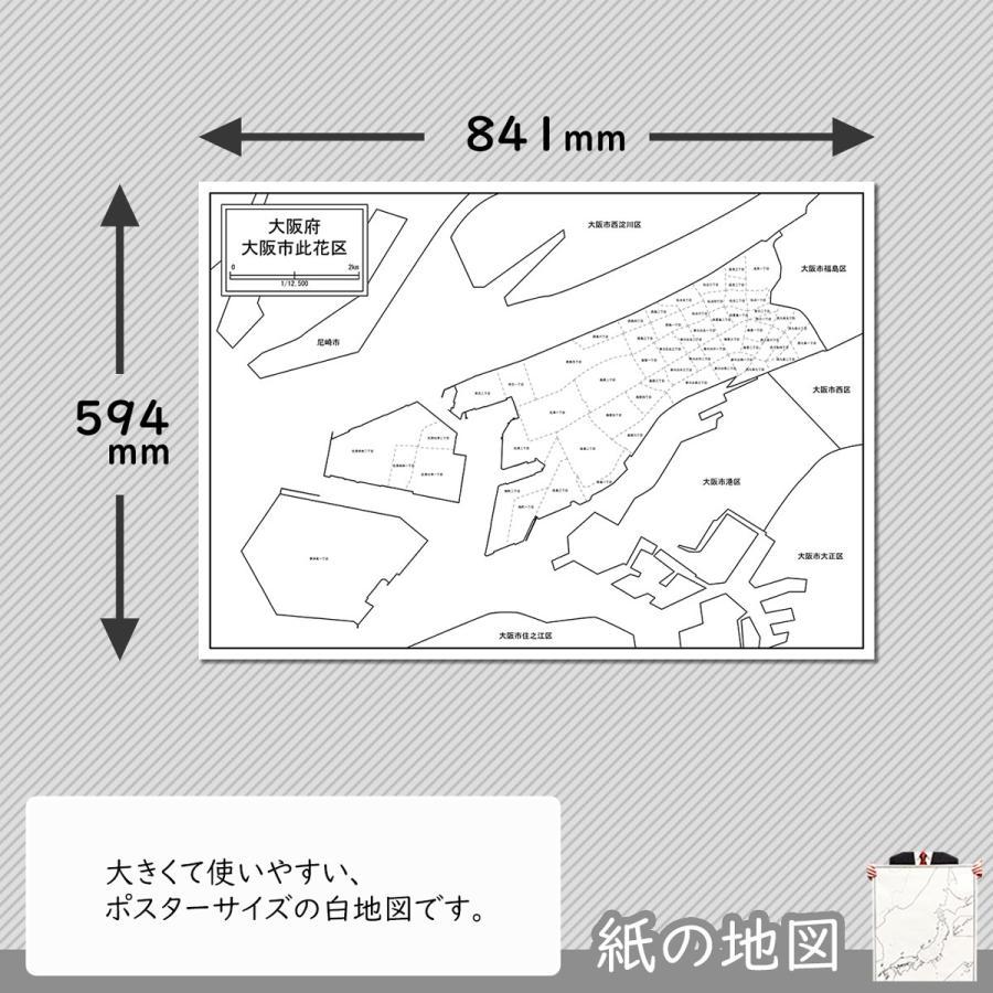 大阪市此花区の紙の地図|freemap|02