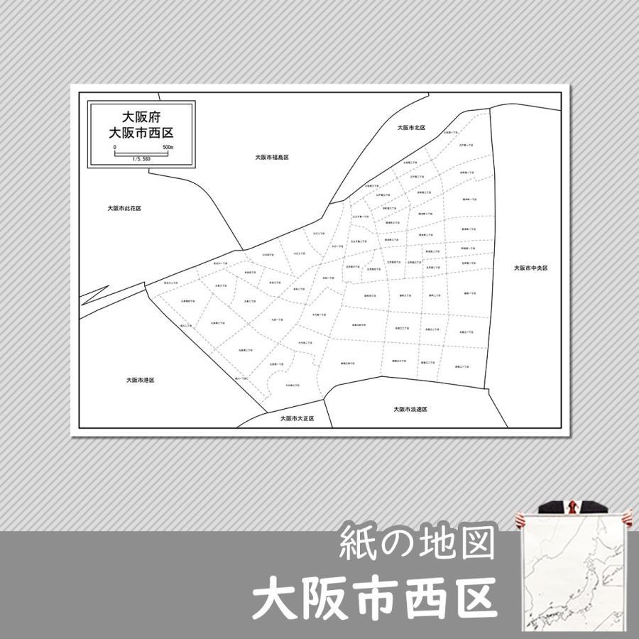 大阪市西区の紙の地図|freemap