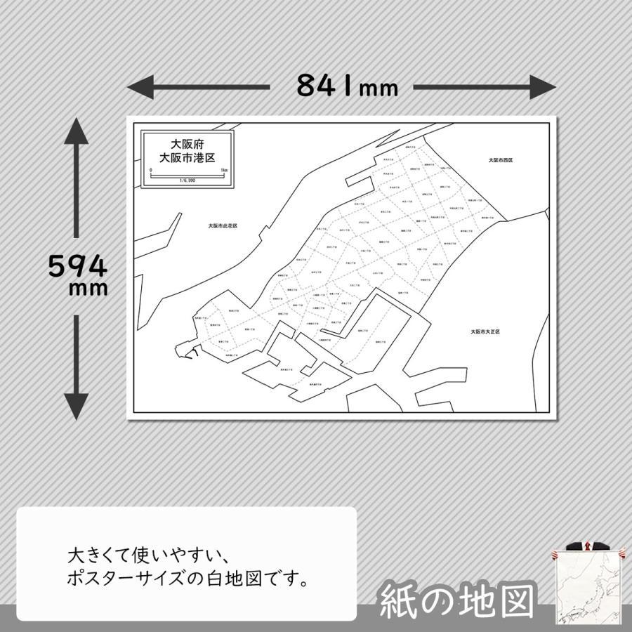大阪市港区の紙の地図|freemap|02