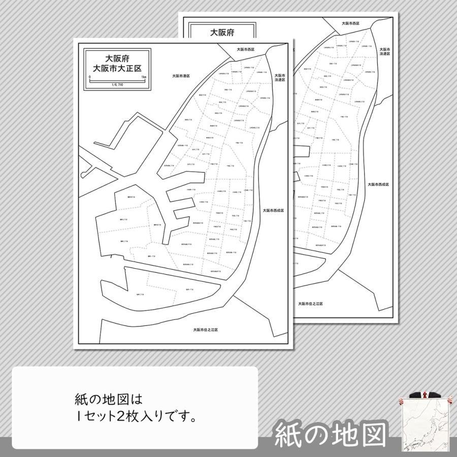 大阪市大正区の紙の地図|freemap|04