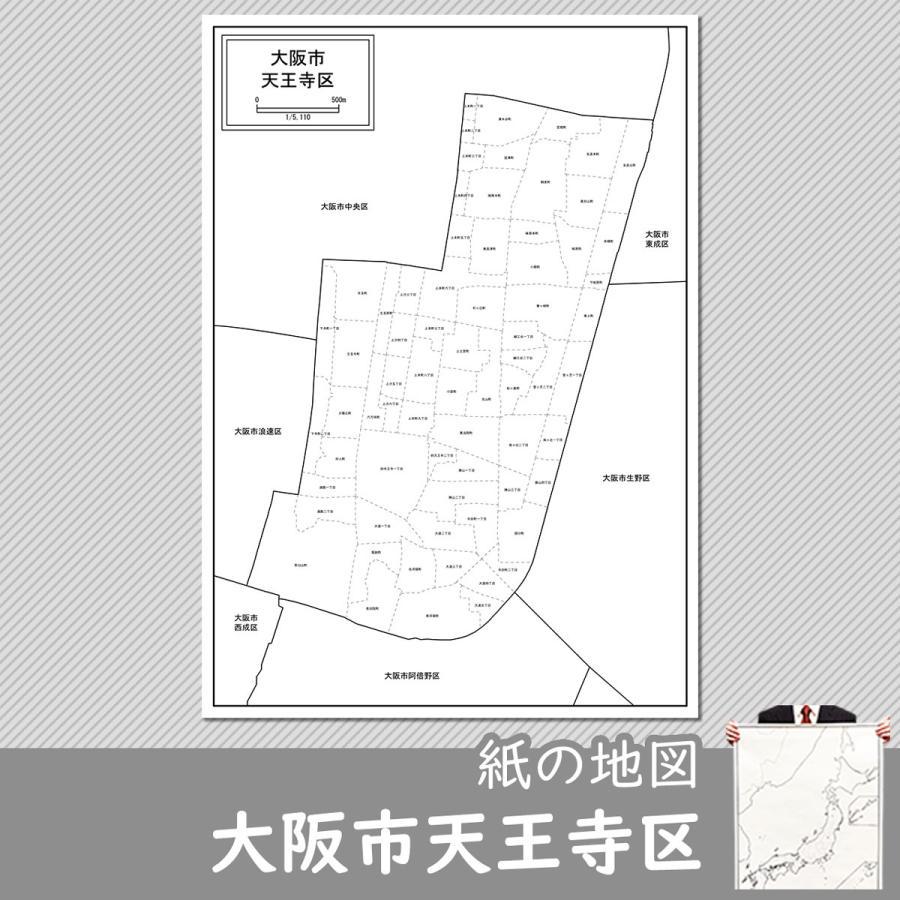 大阪市天王寺区の紙の地図 freemap