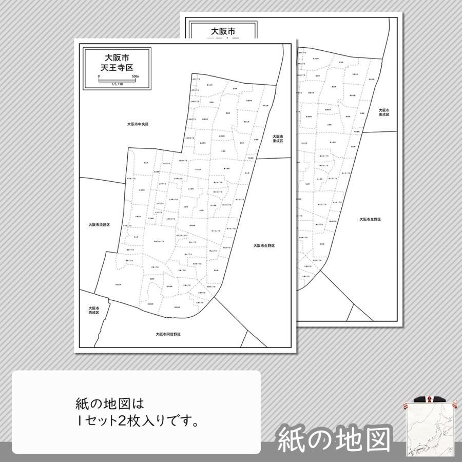 大阪市天王寺区の紙の地図 freemap 04