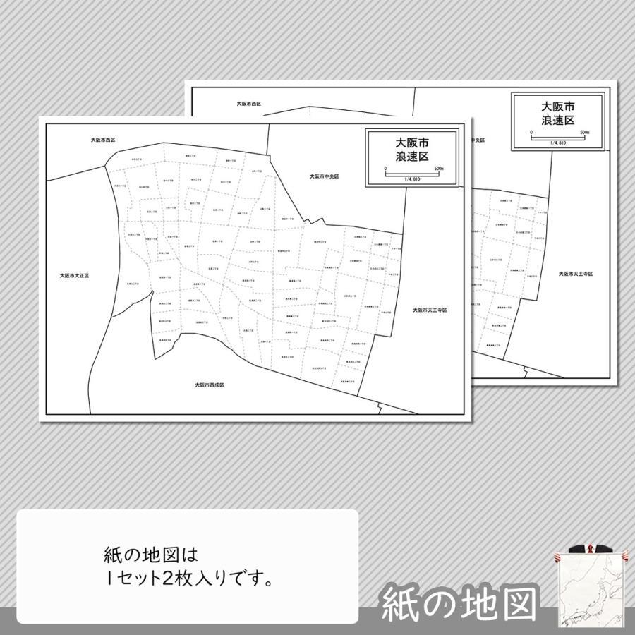 大阪市浪速区の紙の地図|freemap|04