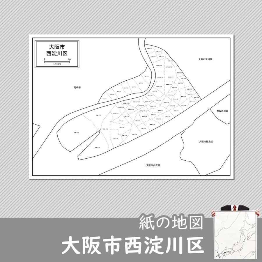大阪市西淀川区の紙の地図 freemap