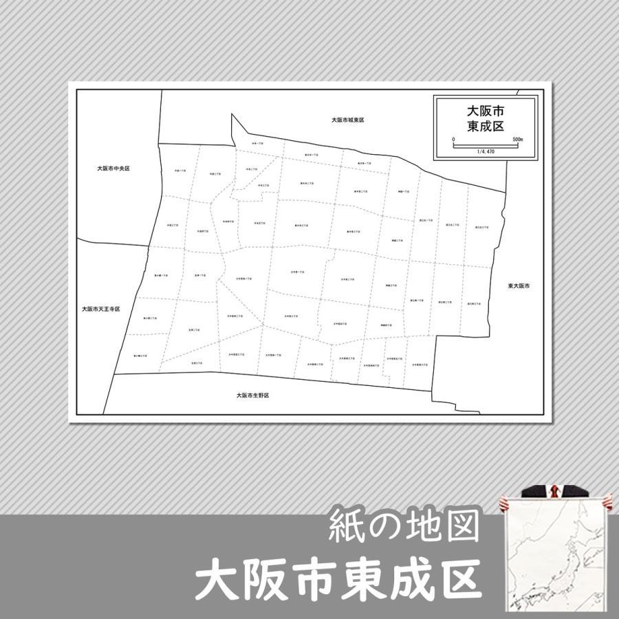 大阪市東成区の紙の地図|freemap