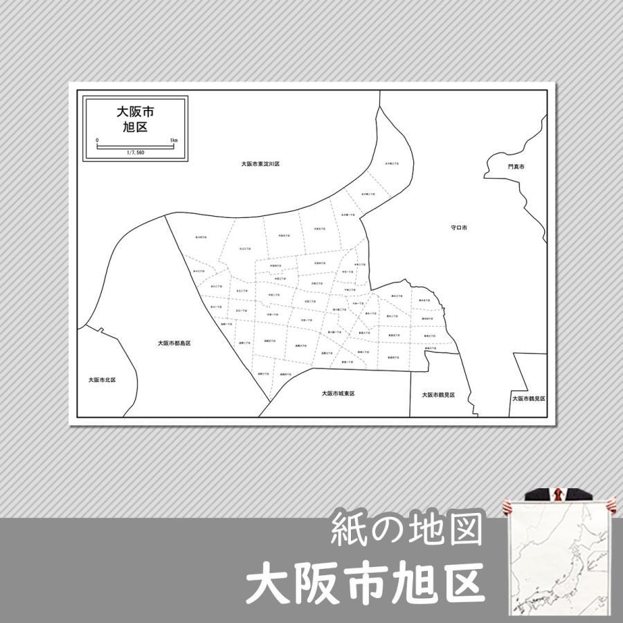 大阪市旭区の紙の地図 freemap