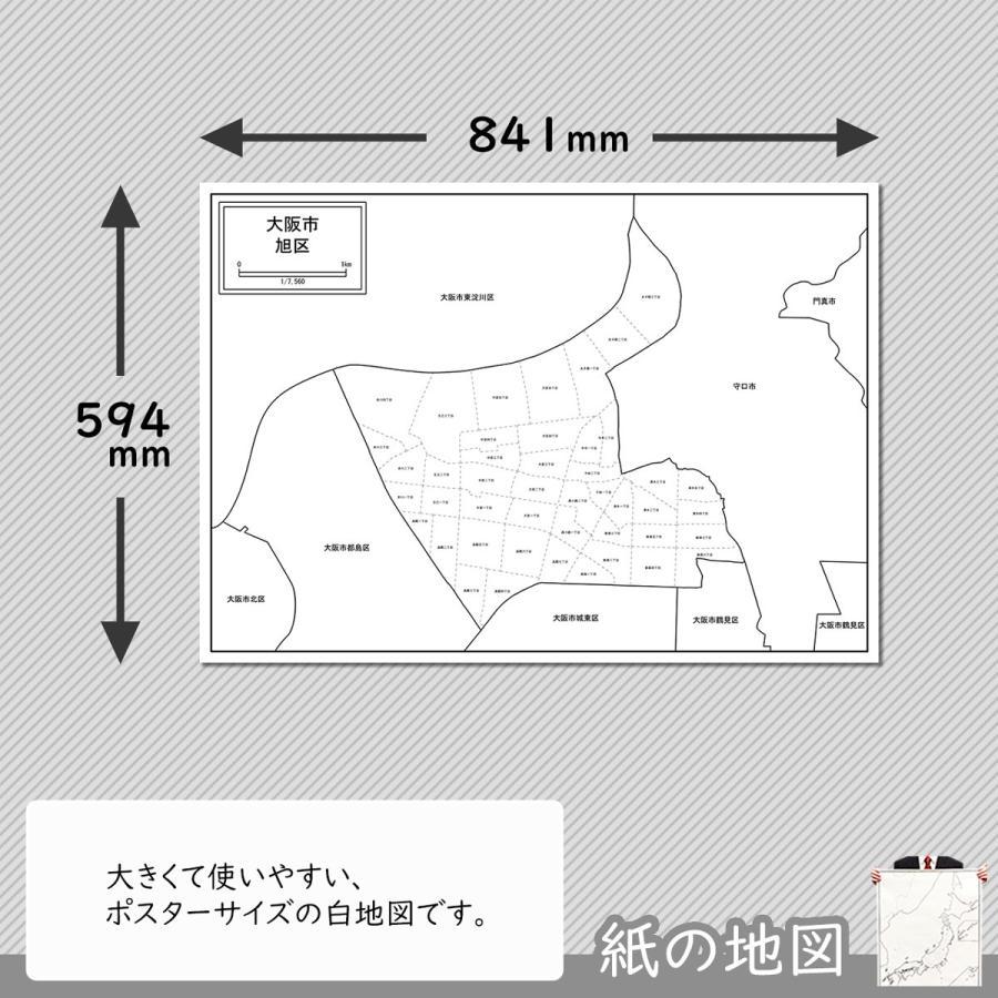 大阪市旭区の紙の地図 freemap 02