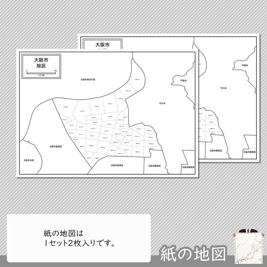 大阪市旭区の紙の地図 freemap 04