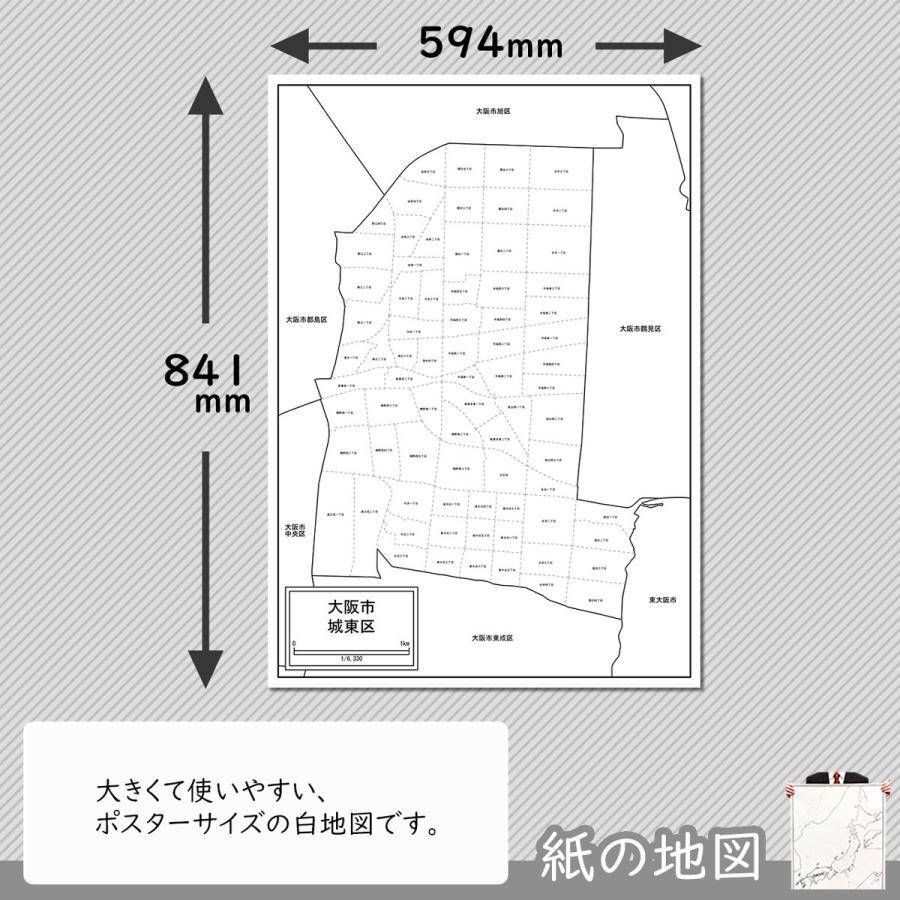 大阪市城東区の紙の地図|freemap|02