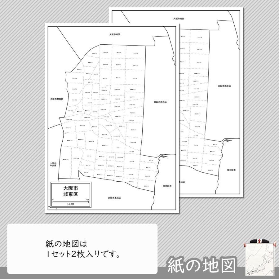 大阪市城東区の紙の地図|freemap|04