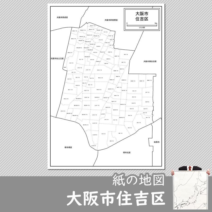 大阪市住吉区の紙の地図|freemap
