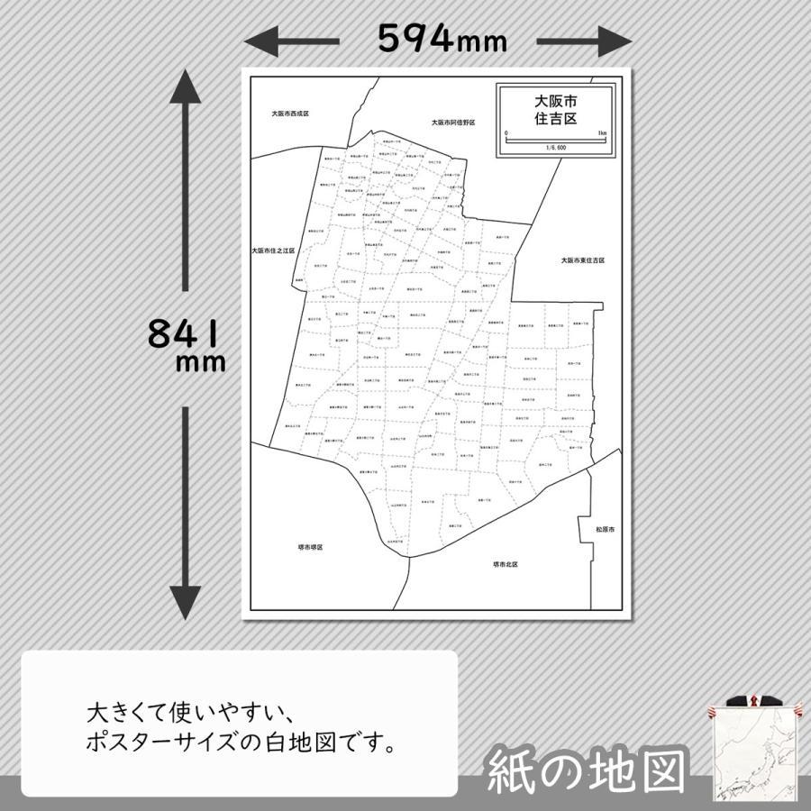 大阪市住吉区の紙の地図|freemap|02