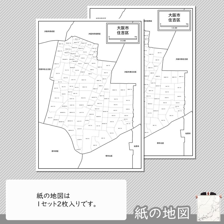 大阪市住吉区の紙の地図|freemap|04