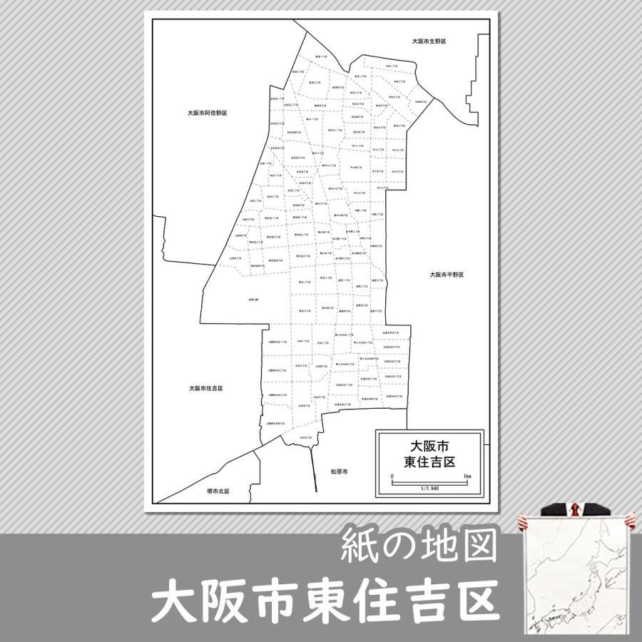 大阪市東住吉区の紙の地図|freemap