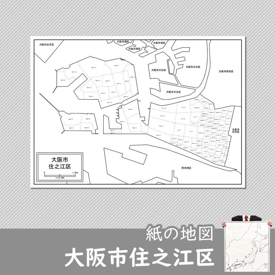 大阪市住之江区の紙の地図|freemap
