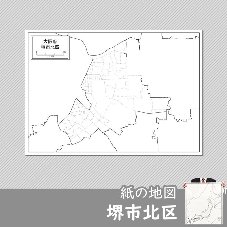 堺市北区の紙の地図 freemap
