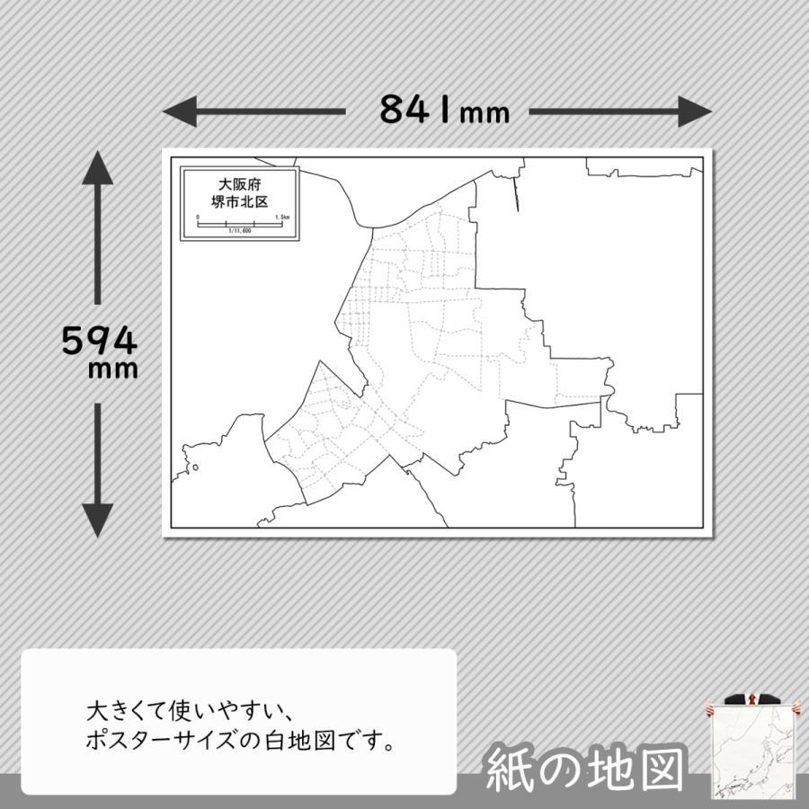 堺市北区の紙の地図 freemap 02