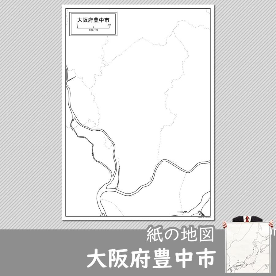 大阪府豊中市の紙の白地図 freemap