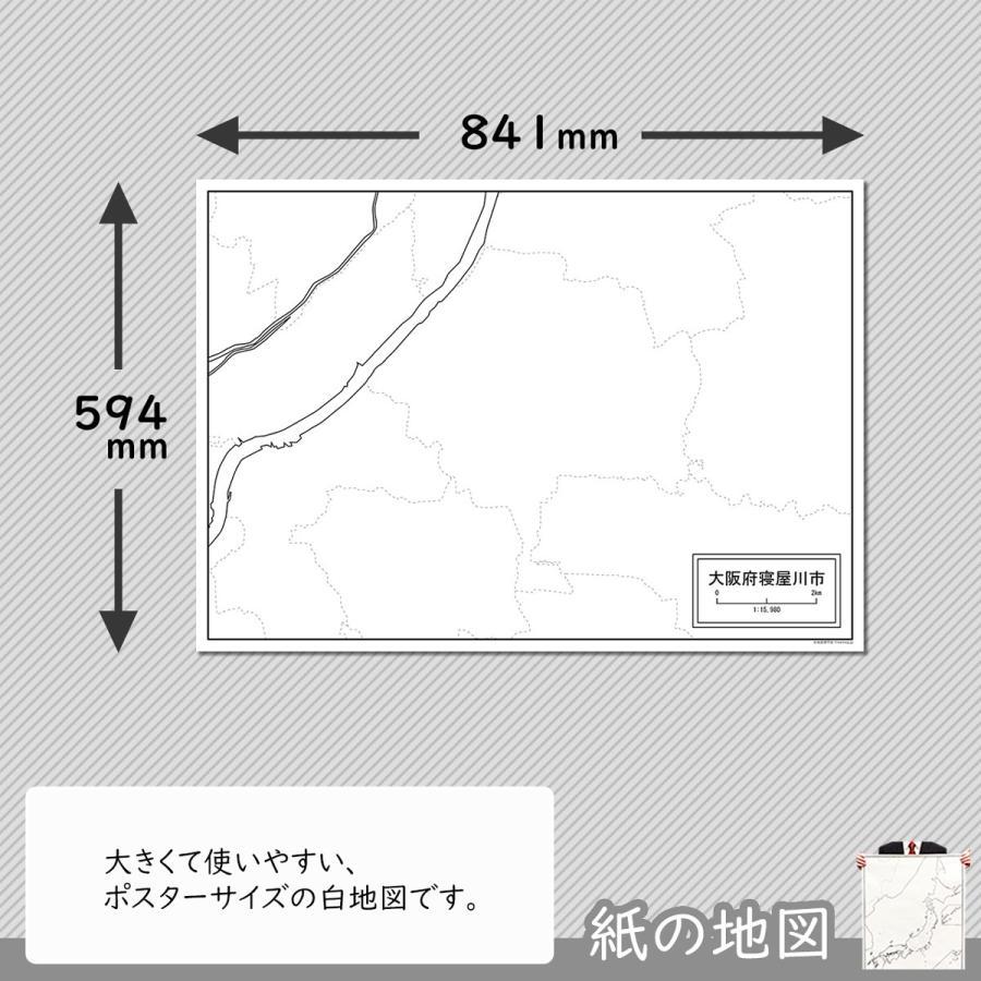 大阪府寝屋川市の紙の白地図|freemap|02