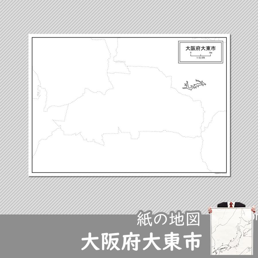 大阪府大東市の紙の白地図|freemap