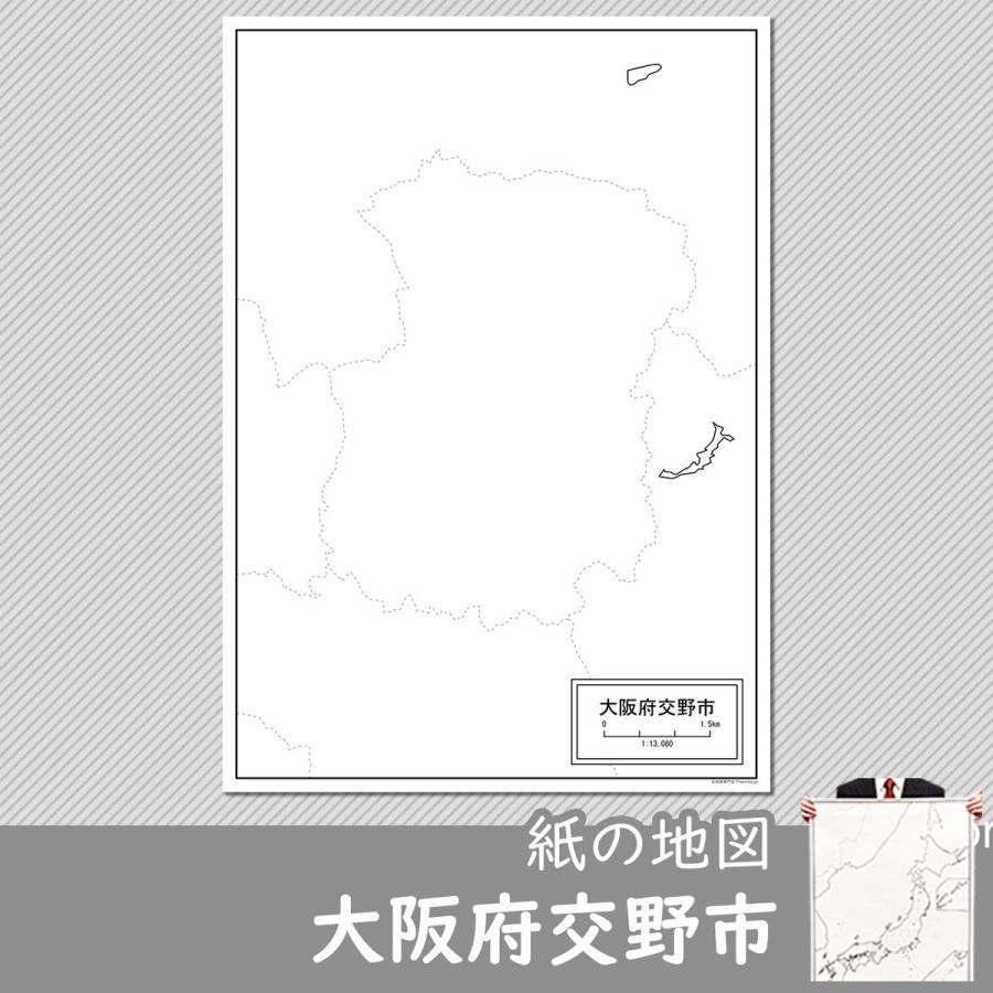 大阪府交野市の紙の白地図|freemap