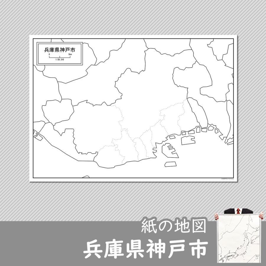 兵庫県神戸市の紙の白地図 freemap