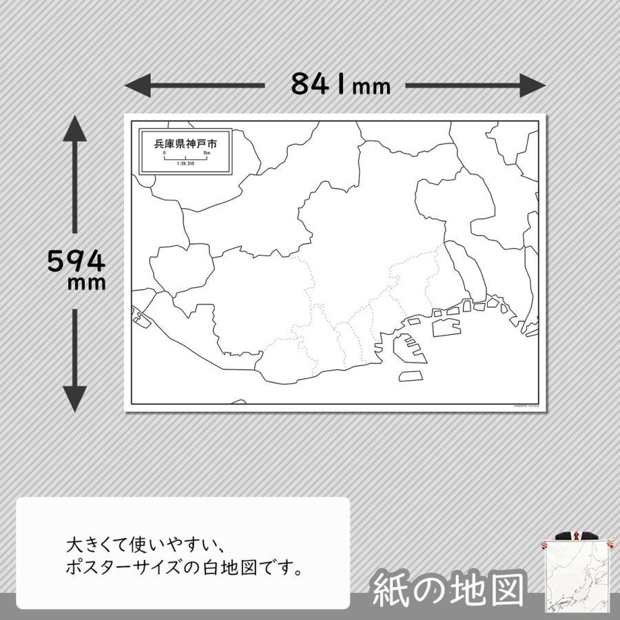 兵庫県神戸市の紙の白地図 freemap 02