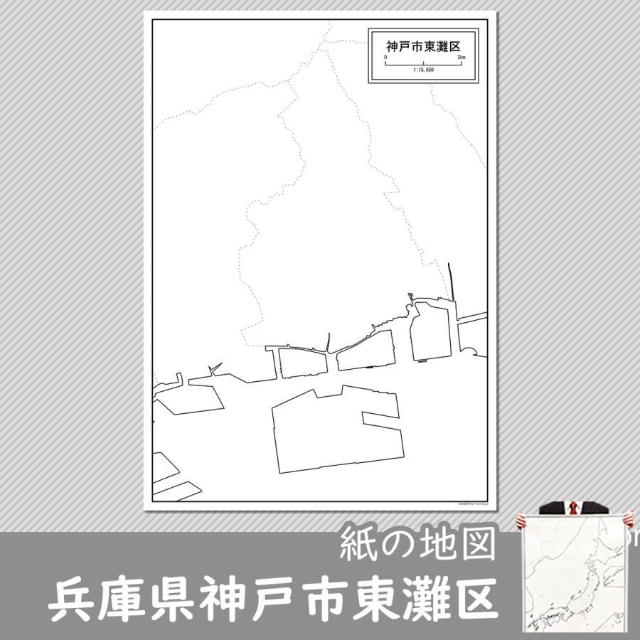 兵庫県神戸市東灘区の紙の白地図|freemap
