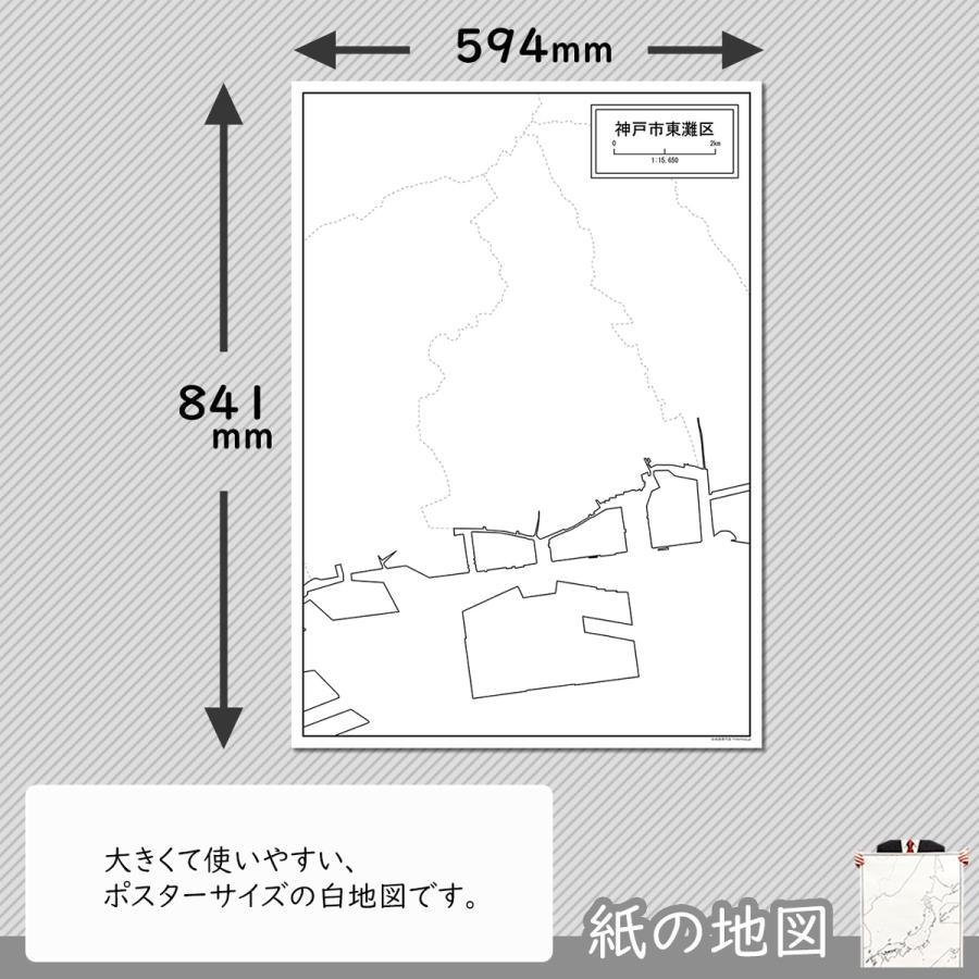 兵庫県神戸市東灘区の紙の白地図|freemap|02
