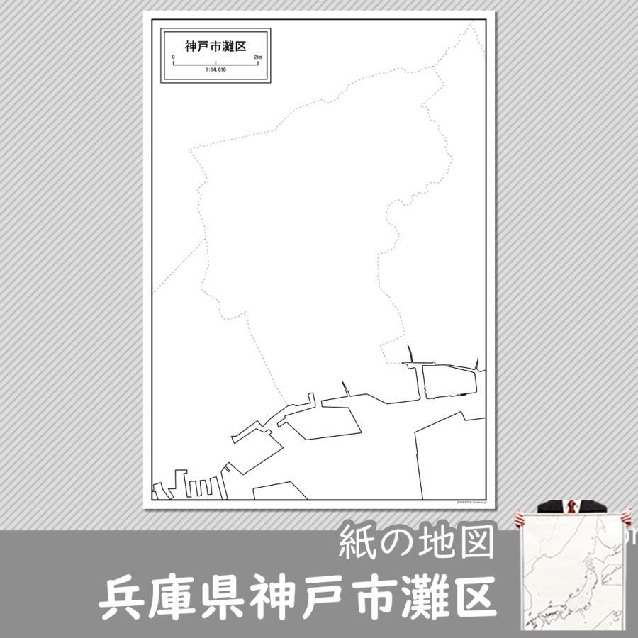 兵庫県神戸市灘区の紙の白地図|freemap