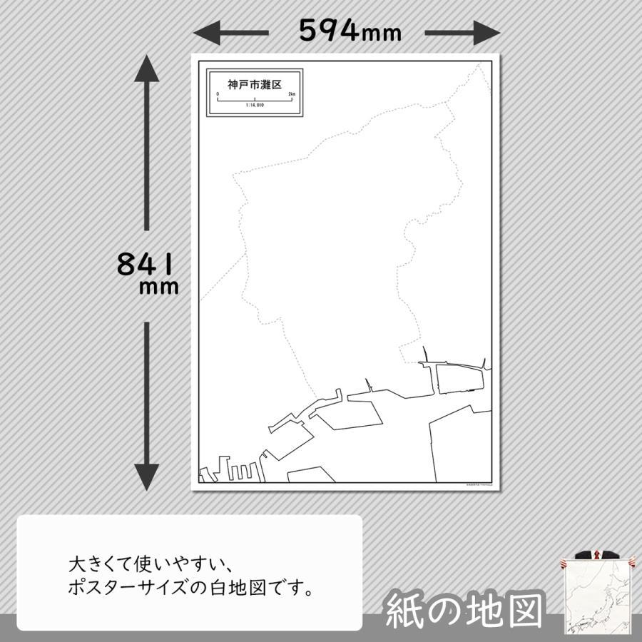 兵庫県神戸市灘区の紙の白地図|freemap|02
