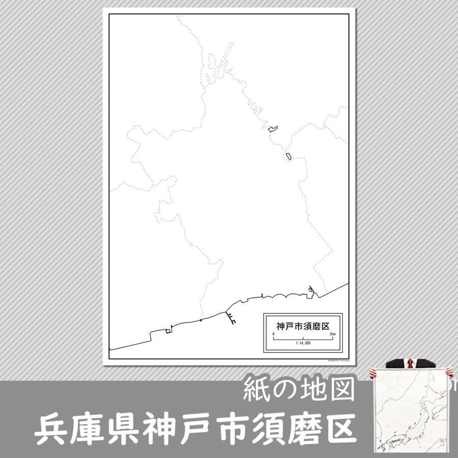 兵庫県神戸市須磨区の紙の白地図 freemap