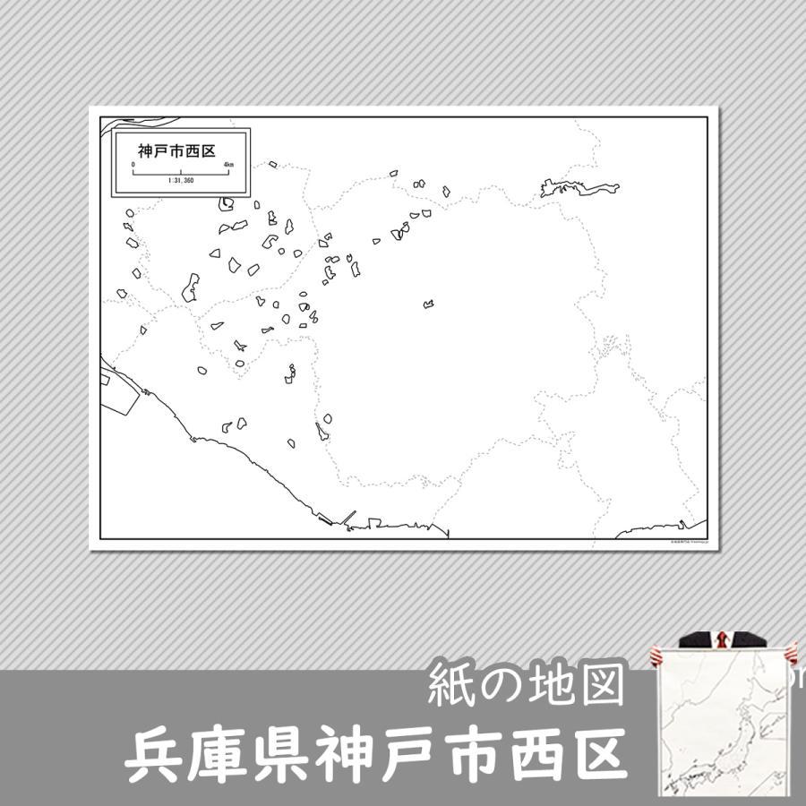 兵庫県神戸市西区の紙の白地図 freemap