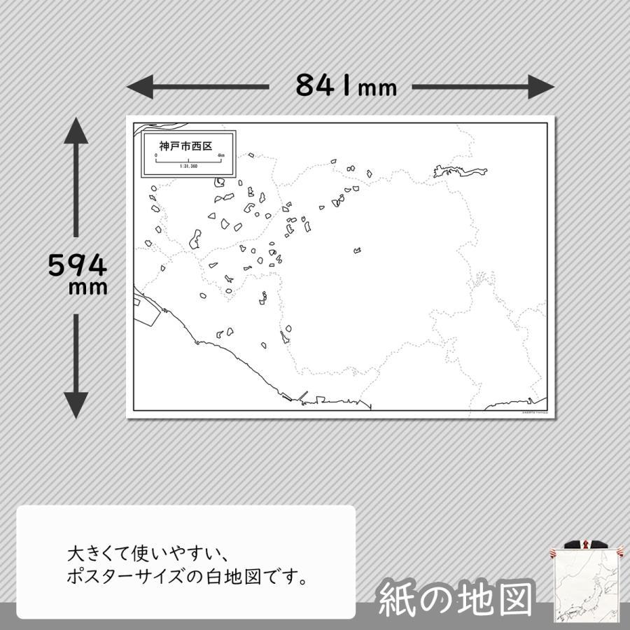 兵庫県神戸市西区の紙の白地図 freemap 02