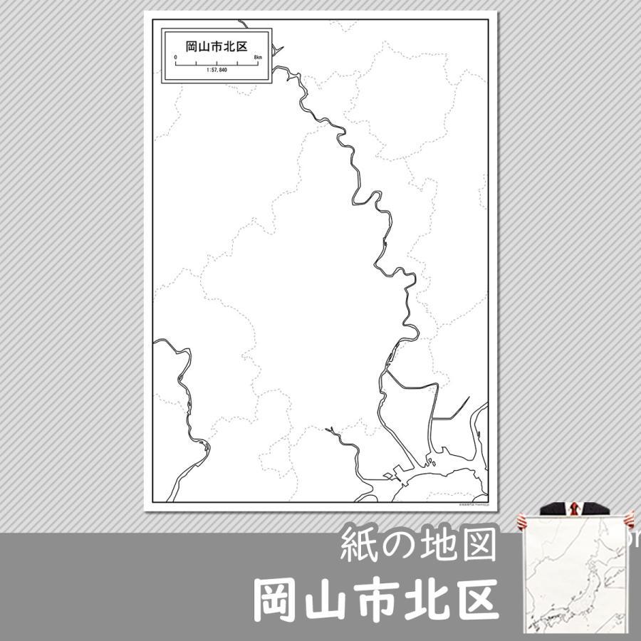 岡山市北区の紙の白地図 A1サイズ2枚セット freemap