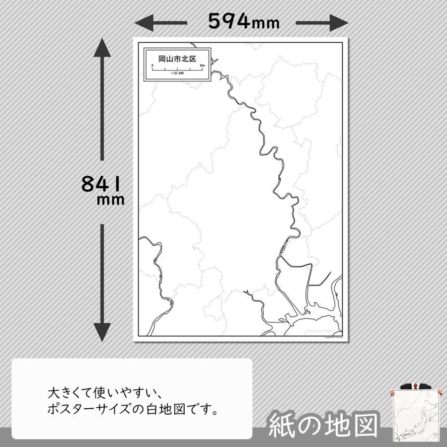 岡山市北区の紙の白地図 A1サイズ2枚セット freemap 02