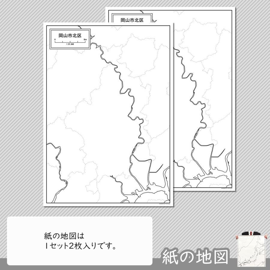 岡山市北区の紙の白地図 A1サイズ2枚セット freemap 04
