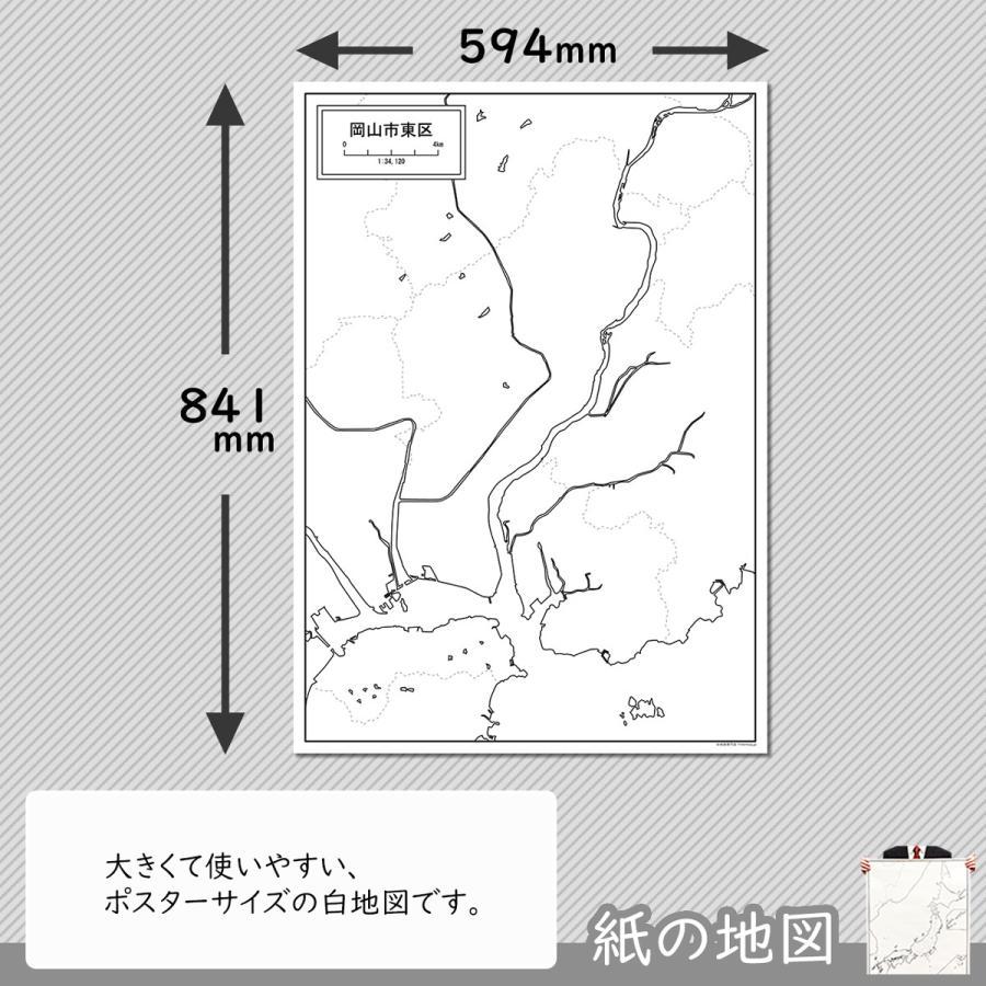 岡山市東区の紙の白地図 A1サイズ2枚セット|freemap|02