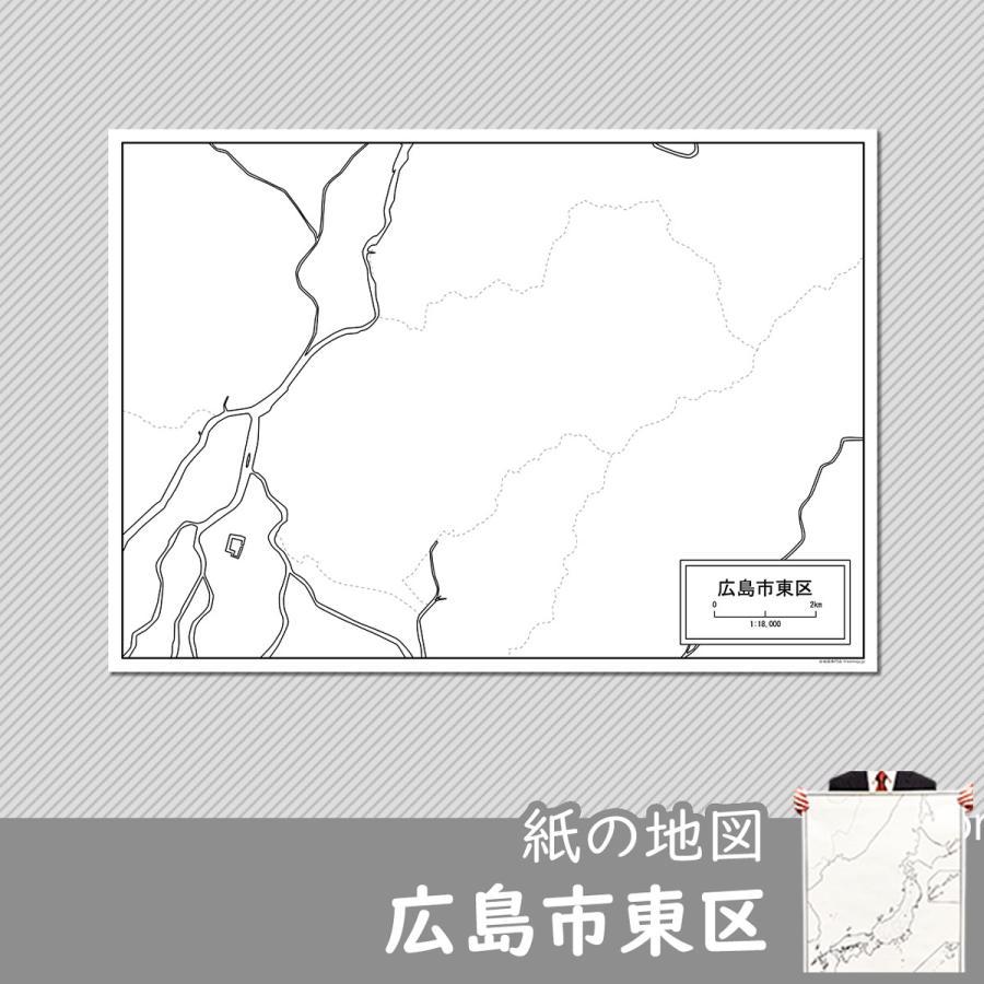 広島市東区の紙の白地図 A1サイズ2枚セット|freemap